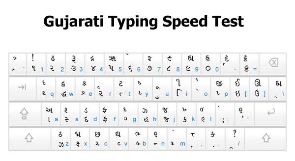Gujarati Typing Speed Test ✔️ Gujarati Typing Tutor